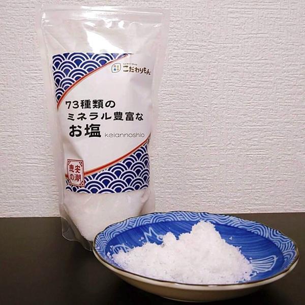 73種類のミネラル豊富なお塩